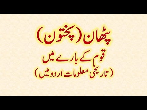 Pathans History in Urdu Pathan Qoum Ki Tareeki Malomat Complete News Documentary Pakhtoon