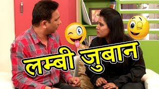 लम्बी जुबान   Indian Couple Funny Fight   Hilarious Husband Wife jokes for Entertainment
