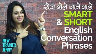 रोज़ बोले जाने वाले Smart & Short English Conversation Phrases – English Speaking Lesson in Hindi
