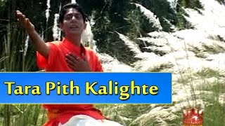 Bengali Devotional Song | Tara Pith Kalighte | Gopal Haldar | Tara Maa Song | Nupur Music