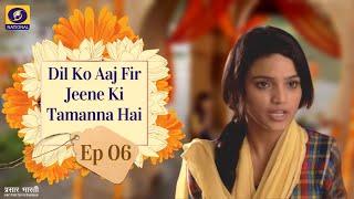 Dil Ko Aaj Fir Jine Ki Tammanna Hai - Ep - #06