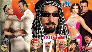 THAKUR 420 (2011) - NARGIS, IFTIKHAR THAKUR, DUA QURESHi & MOAMAR RANA - OFFICIAL PAKISTANI MOVIE