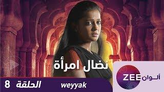 مسلسل نضال امرأة - حلقة 8 - ZeeAlwan