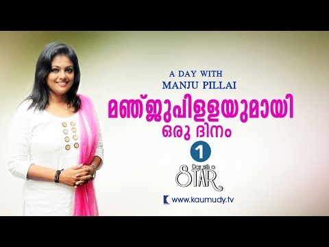 Xxx Mp4 A Day With Actress Manju Pillai Day With A Star Part 01 Kaumudy TV 3gp Sex