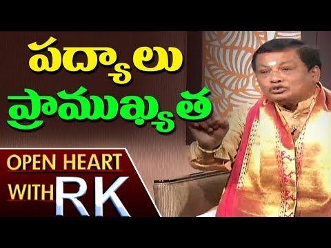 Xxx Mp4 పద్యాలు ప్రాముఖ్యత Meegada Ramalingaswamy About Importance Of Poetry Open Heart With RK 3gp Sex
