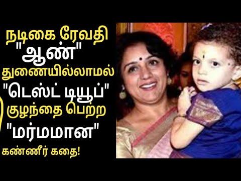 Xxx Mp4 நடிகை ரேவதி டெஸ்ட் டியூப் குழந்தை மர்மம் Actress Revathi S Test Tube Child 3gp Sex