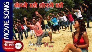 Miss U... Nepali Movie-Song Haasne Chhaun Bachne Chhaun