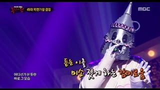 [King of masked singer] 복면가왕 - 'Warm Heart Tin robot' defensive   stage - In Dreams 20161218