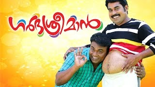 Garbhasreeman Malayalam Full Movie | Malayalam Comedy Movies 2016 | Suraj Venjaramoodu,Shajon Latest