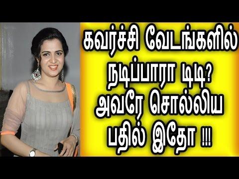 கவர்ச்சியாக நடிப்பாரா டிடி Tamil Cinema News Latest News DD