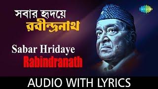 Sabar Hridaye Rabindranath   Bhupen Hazarika   Bengali Songs Bhupen Hazarika   HD Song
