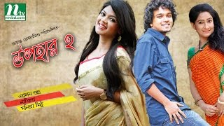Bangla Natok- Upohar 2 | Al Mamun | Monira Mithu, Allen Shuvro, Nabila By Jayanta Rojario