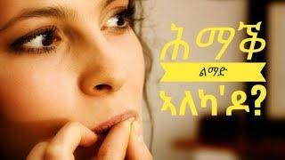 ንዘለካ ሕማቕ ልማድ ከመይ ጌርካ ትኣልዮ? | Frezghi Tesfom.