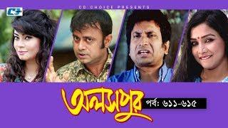 Aloshpur | Episode 611-615 | Fazlur Rahman Babu | Mousumi Hamid | A Kha Ma Hasan