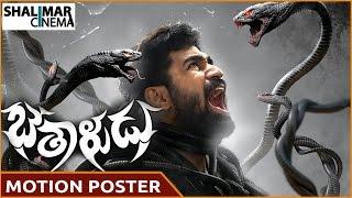 Bethaludu (Saithan) Telugu Movie First Look Motion Poster || Vijay Antony, Alisha Abdullah