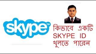 How to create a skype id  bangla tutorial