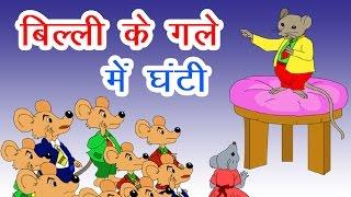 Billi Ke Gale Mein Ghanti - Panchtantra Ki Kahaniya In Hindi | Moral Story | Dadimaa Ki Kahaniya