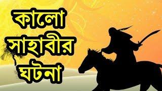 নবীজির প্রিয় কালো সাহাবির যুদ্ধের ঘটনা। Bangla Islamic Story