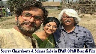 Epaar Opaar | Sourav Chakraborty | Sohana Saba | এপার ওপার | Bengali Film Epar Opar First Look