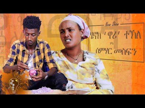 Waka TM Henok Tekle Wari Interview With Comedian Semhar Mesfn ዕላል ሄኖክ ተክለ ዋሪ ምስ ኮሜድያን ሰምሃር መስፍን