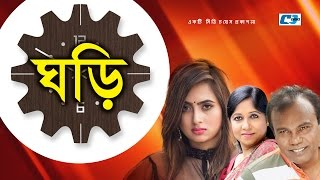 Ghori | Fujlur Rahman Babu | Rokeya | Fariya | Kobita | Bangla Super Hits Natok | Full HD