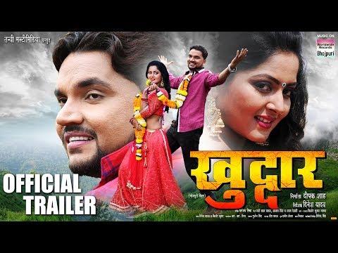 Xxx Mp4 KHUDDAR OFFICIAL TRAILER Gunjan Singh Anjana Singh Nisha Dubey BHOJPURI MOVIE 2018 3gp Sex