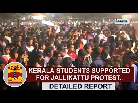 Detailed Report : Kerala Students supported for Jallikattu protest at Coimbatore | Thanthi TV