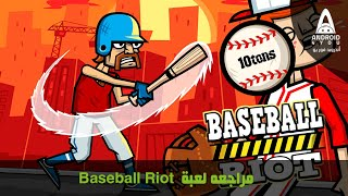 مراجعه لعبة - Baseball Riot Gameplay Android