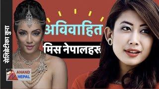 यि हुन विवाह गर्न बाँकि मिस नेपालहरु Unmarried miss Nepal - Asmi, Malina, Shristi (UPDATE)
