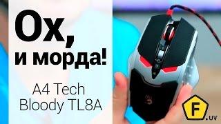 Обзор  ✔ A4 Tech Bloody Terminator TL8A — Скользкая штучка!