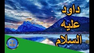 هل تعلم | قصة داود عليه السلام و معجزاته - اجمل شرح - قصص الانبياء - ح 14