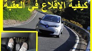 تعليم السياقة بطريقة جد مبسطة لكيفية الاقلاع في العقبة من أفضل مدربين الحاجي خالد بصوت و صورة
