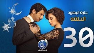 مسلسل حارة اليهود - الحلقة الأخيرة | Episode 30 - Haret El Yahud