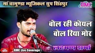 Laxman Sharma !! New Dj Song !! झूलो झूला रे मारा साँवरिया जल जमना की तीर !! नारेला Live