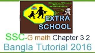 SSC-G math Chapter 3 2 Bangla Tutorial 2016