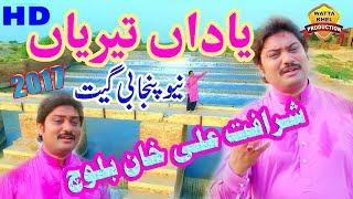 Yadan Terian ►Sharafat Ali Khan Baloch►Full HD Video►Latest Punjabi Super Hit Culture Song 2017