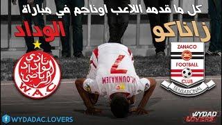 كل ما قدمه نيمار المغرب اللاعب اوناجم في مباراة زاناكو و الوداد [HD]