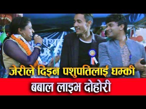 Xxx Mp4 Live Dohori Pashupati Sharma Babita Baniya Jeri Rabin Lamichhane Shanti Sunar 3gp Sex