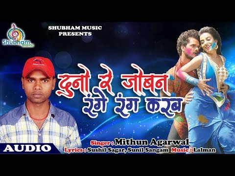 Xxx Mp4 दुनो रे जोबन रंगे रंग करब हो Duno Re Jobanwa Superhit Holi 2018 Mithun Agarwal 3gp Sex