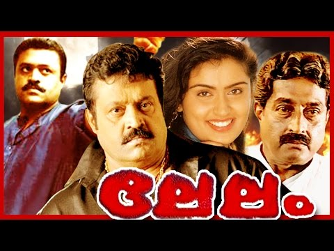 Xxx Mp4 Lelam Malayalam Super Hit Full Movie Suresh Gopi M G Soman 3gp Sex