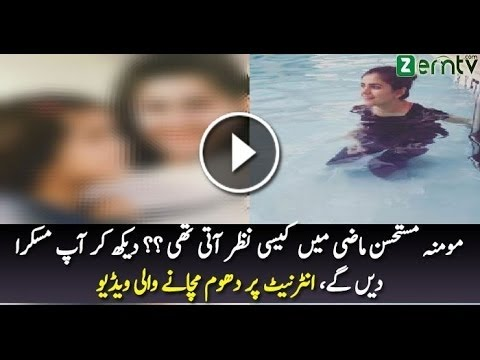 Xxx Mp4 Momina Mustehsan Rare Pictures Leaked Out 3gp Sex