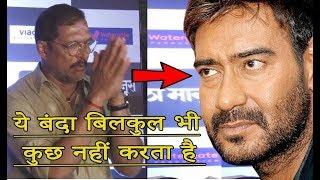 Nana Patekar Reaction On Ajay Devgan At The Trailer Launch Of Film Aapla Manus