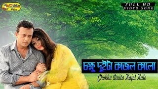 Chokhu Duita Kajol Kalo | HD Movie Song | Riaz & Popy | CD Vision