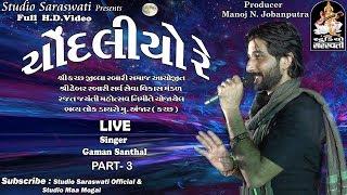 Gaman Santhal 2017 New Songs - CHANDALIYO | Anjar Kutch Live | Non Stop | Gujarati Live Program 2017