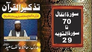 33/98- Surah Al-Anfal 70 to At-Taubah 29 By Hafiz Aakif Saeed