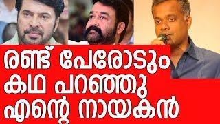 മമ്മൂട്ടിയോ മോഹൻലാലോ ? - Gautham Menon talks about his first Malayalam hero