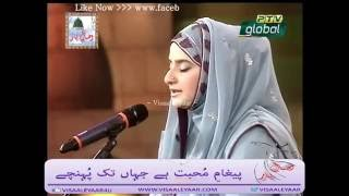 URDU NAAT( Ya Muhammad Noor e Mujassam)HOORIA FAHIM AT PTV.BY Visaal