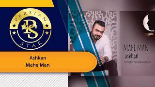 Ashkan - Mahe Man اشکان ماه من
