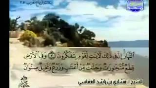 الجزء الثالث عشر (13) من القرآن الكريم بصوت الشيخ مشاري راشد العفاسي