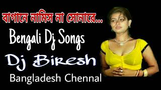 Thanda Thanda Cool Cool (ঠান্ডা ঠান্ডা কুল কুল) - Bengali Dj Remix 2017